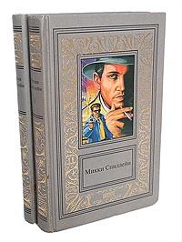 Микки Спиллейн. Собрание сочинений в 2 томах (комплект)
