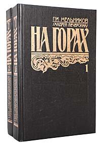 На горах (комплект из 2 книг). П. И. Мельников (Андрей Печерский)