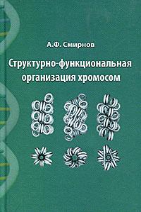 Структурно-функциональная организация хромосом ( 978-5-98187-486-4 )