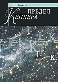 Предел Кеплера