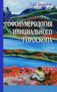 Софонумерология инициального гороскопа. Г. Я. Моисеев