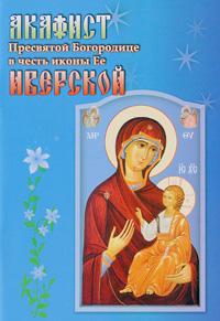 Акафист Божией Матери в честь иконы Ее Иверской