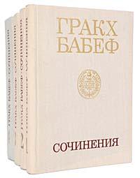 Гракх Бабеф. Сочинения в 4 томах (комплект из 4 книг)