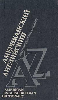 Книга Американский английский. Англо-русский словарь