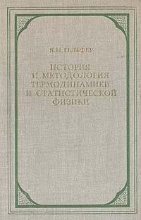 История и методология термодинамики и статистической физики