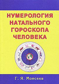 Нумерология натального гороскопа человека. Г. Я. Моисеев