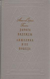 Книга Дорога надежды. Анжелика и ее победа