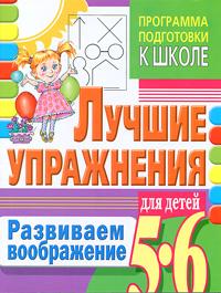 Развиваем воображение. Лучшие упражнения для детей 5-6 лет ( 978-5-7797-1157-9 )