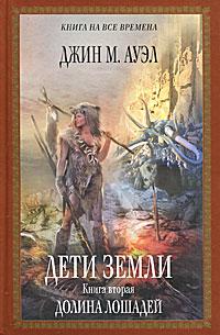 Дети Земли. Книга вторая. Долина лошадей. Джин М. Ауэл