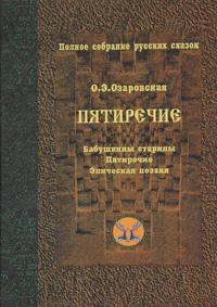 Полное собрание русских сказок. Довоенные собрания. Том 4. Пятиречие