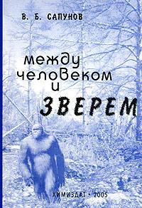 Между человеком и зверем. Экология снежного человека ( 5-93808-096-7 )