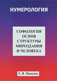 Софология основ структуры мироздания и человека