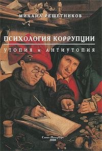 Психология коррупции. Утопия и антиутопия ( 978-5-91681-001-1 )
