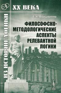 Философско-методологические аспекты релевантной логики ( 978-5-397-01915-6 )