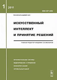 Искусственный интеллект и принятие решений / 2011-Вып.1. Емельянов С.В.