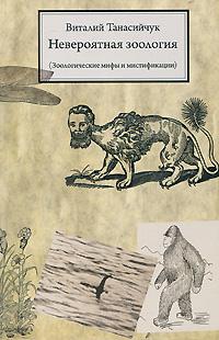 Невероятная зоология. Зоологические мифы и мистификации