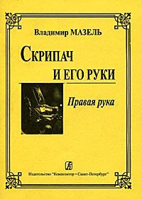 Скрипач и его руки. Правая рука ( 5-7379-0320-6 )