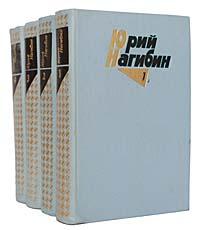 Юрий Нагибин. Собрание сочинений в 4 томах (комплект из 4 книг)
