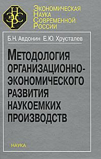 Методология организационно-экономического развития наукоемких производств