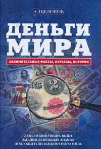 Деньги мира: занимательные факты, курьез. Щелоков А.А.
