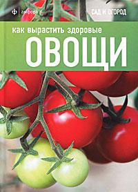 Как вырастить здоровые овощи