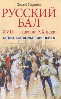 Русский бал XVIII - начала XX века. Танцы, костюмы, символика. Оксана Захарова