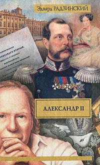 Книга Александр II