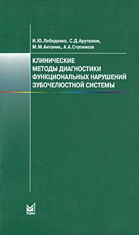 Клинические методы д-ки функц. наруш.зубочелюстной системы 2-е изд.. Лебеденко И.Ю.
