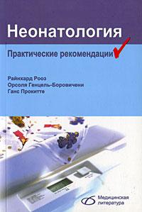Неонатология. Практические рекомендации ( 978-5-91803-003-5 )