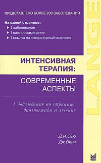 Интенсивная терапия: современные аспекты 2-е изд. Сью Д.И.