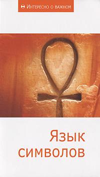 Язык символов. Сборник статей.