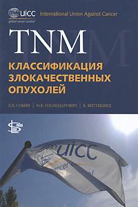 TNM: классификация злокачественных опухолей. Под ред. Собин Л.Х.
