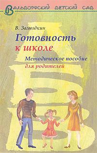 Готовность к школе. Методическое пособие для родителей