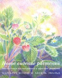 Новое видение растений. Рабочая книга для наблюдений и зарисовок растений. Маргарет Кохун, Аксель Эвальд