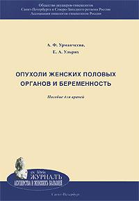Опухоли женских половых органов и беременность ( 978-5-94869-110-7 )