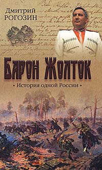 Барон Жолток. История одной России. Рогозин Д.О.