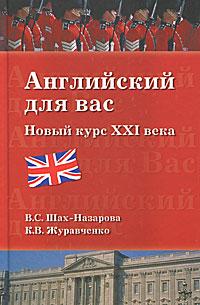 Книга Английский для вас. Новый курс XXI века