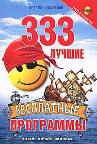 333 лучшие бесплатные программы + DVD. Виталий Леонтьев