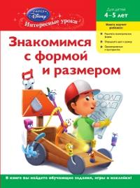 Знакомимся с формой и размером: для детей 4-5 лет (Handy Manny)