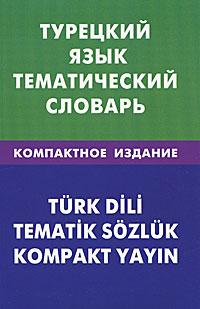 Турецкий язык. Тематический словарь / Turk dili: Tematik sozluk