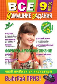 Все домашние задания : 9 класс : Покет : Решения, пояснения, рекомендации