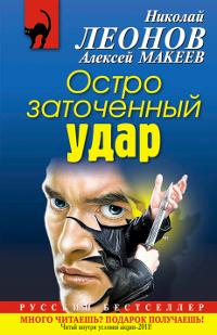 Николай Леонов, Алексей Макеев. Остро заточенный удар