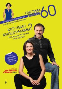 Кто убил килограммы? Реальная история похудения. Екатерина Мириманова, Анна и Сергей Литвиновы
