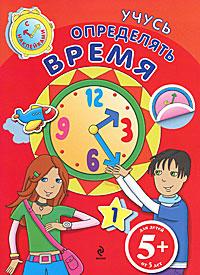 5+ Учусь определять время (с наклейками)