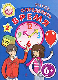 6+ Учусь определять время (с наклейками)