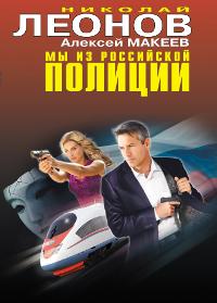 Мы из российской полиции. Николай Леонов, Александр Макеев