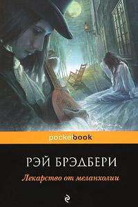Книга Лекарство от меланхолии