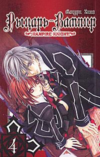 Рыцарь-вампир. Книга 4. Мацури Хино