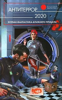 Антитеррор 2020