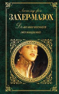Демоническая женщина. Леопольд фон Захер-Мазох
